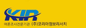 코리아정보리서치 Logo
